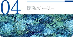 04kaihatsu