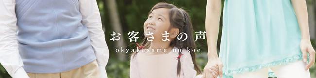 okyaku